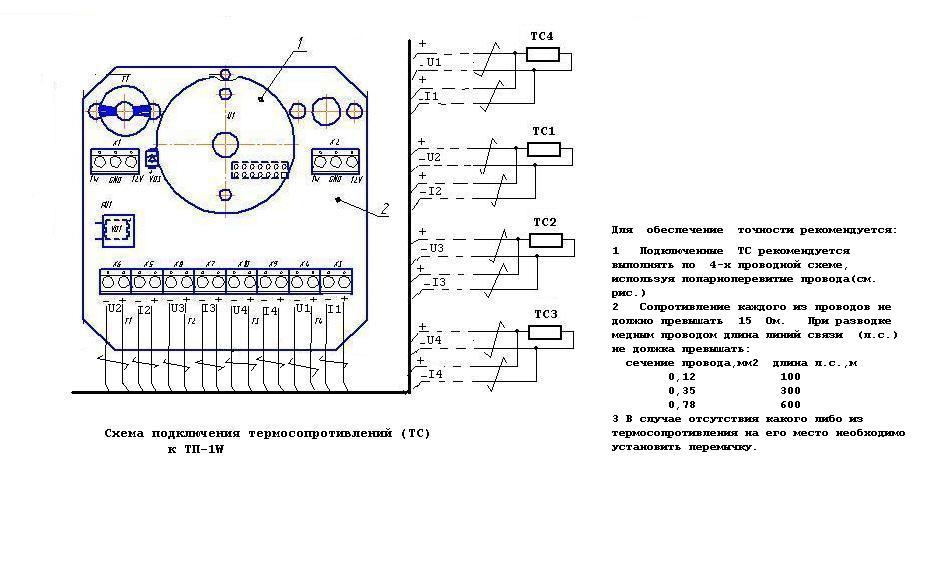 схема подключения термосопротивлений к тп-1w